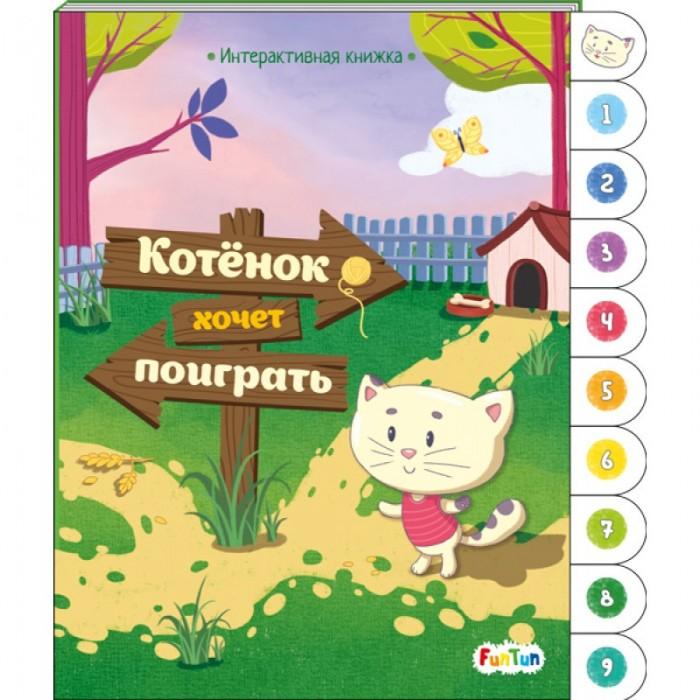 Купить FunTun Интерактивная книжка Котенок хочет поиграть в интернет магазине. Цены, фото, описания, характеристики, отзывы, обзоры