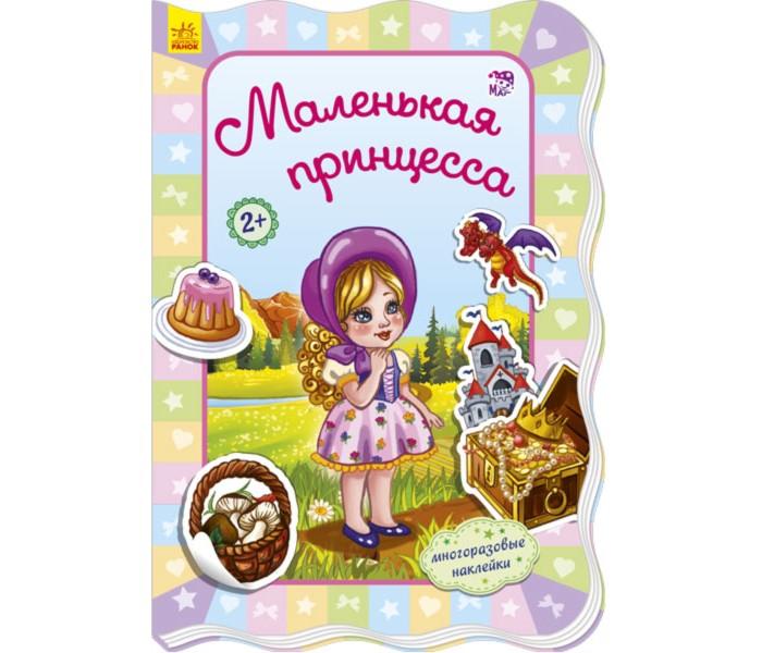 Книжки с наклейками Ранок Книжка с наклейками Для маленьких девочек Маленькая принцесса