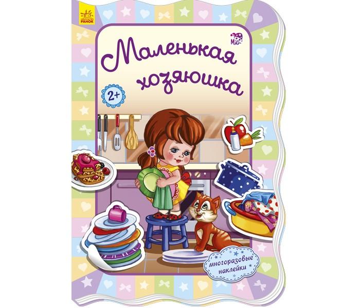 Купить Ранок Книжка с наклейками Для маленьких девочек Маленькая хозяюшка в интернет магазине. Цены, фото, описания, характеристики, отзывы, обзоры