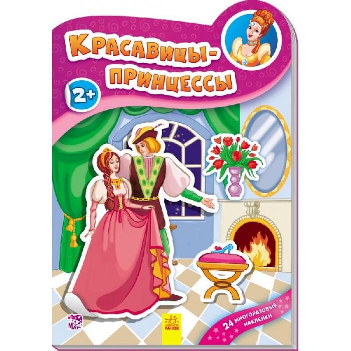 Книжки с наклейками Ранок Наклейчики Красавицы принцессы принцессы красавицы