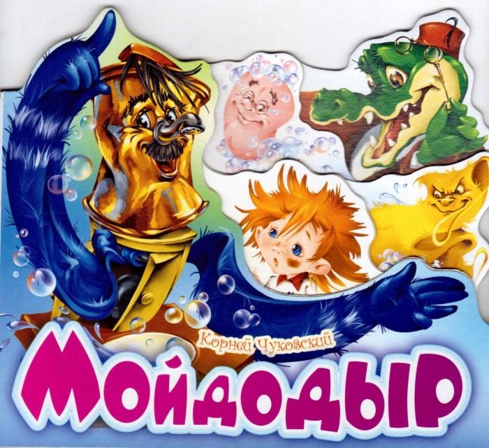 Картинка для Художественные книги FunTun Книжка Чуковский К. Любимые стихи. Мойдодыр