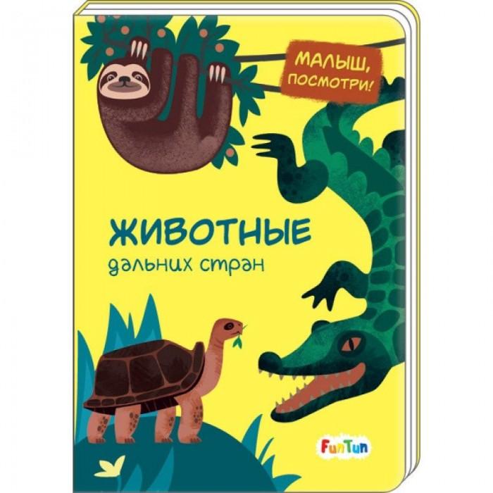 Книжки-картонки FunTun Книжка-картонка Малыш, посмотри. Животные дальних стран книжки картонки funtun книжка картонка мои милые зверята цыпленок