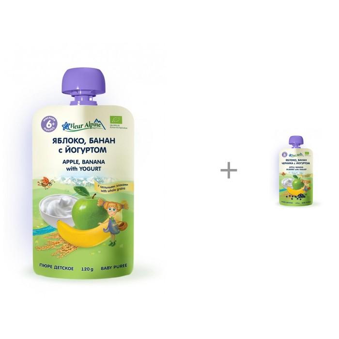 Купить Fleur Alpine Пюре Органик яблоко-банан-йогурт и Пюре Органик яблоко-банан-черника-йогурт с 6 мес. по 120 г (паучи) в интернет магазине. Цены, фото, описания, характеристики, отзывы, обзоры
