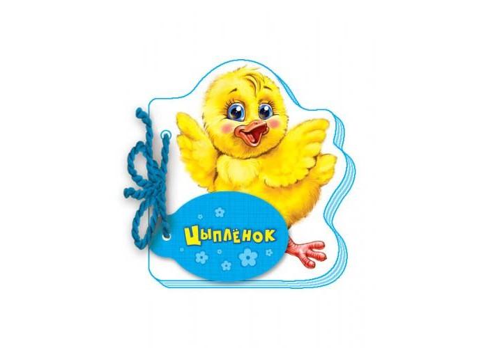 Книжки-картонки FunTun Книжка-картонка Мои милые зверята. Цыпленок азбукварик 2216 зверята малышата цыпленок