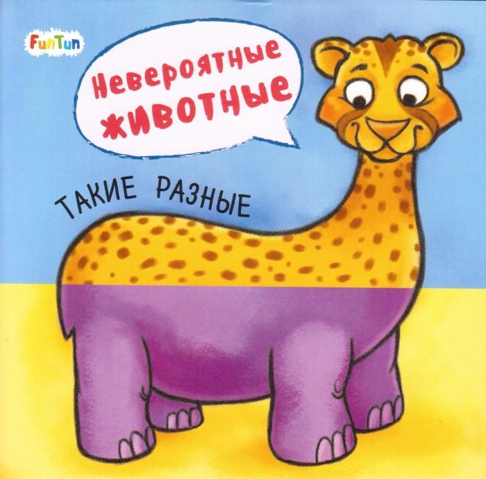 Фото - Развивающие книжки FunTun Книга Невероятные животные. Такие разные такие разные животные