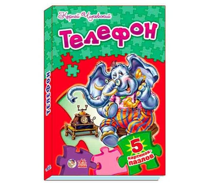 Книжки-игрушки Ранок Стихи с пазлами Телефон