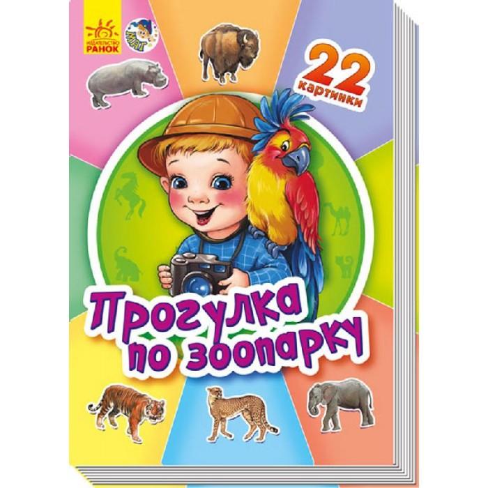 Раннее развитие Ранок Двадцать две картинки Прогулка по зоопарку