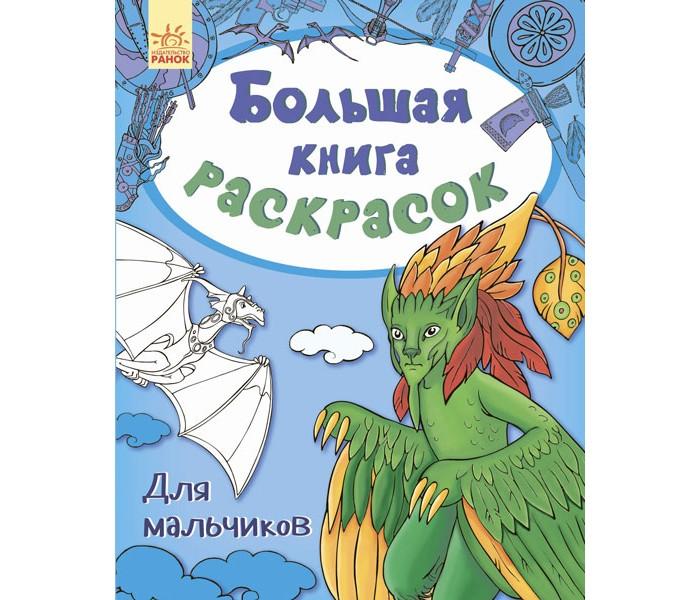 Раскраски Ранок Большая книга Для мальчиков большая книга супов