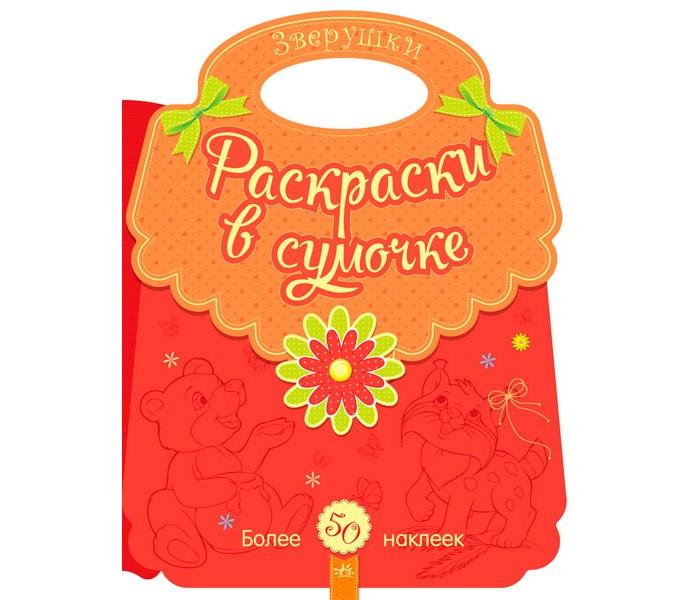 Купить Раскраска Ранок в сумочке с наклейками Зверушки в интернет магазине. Цены, фото, описания, характеристики, отзывы, обзоры