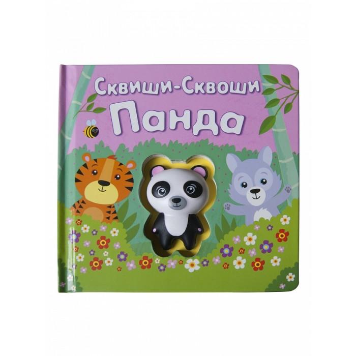 Сквиши-Сквоши Книга-игра Панда