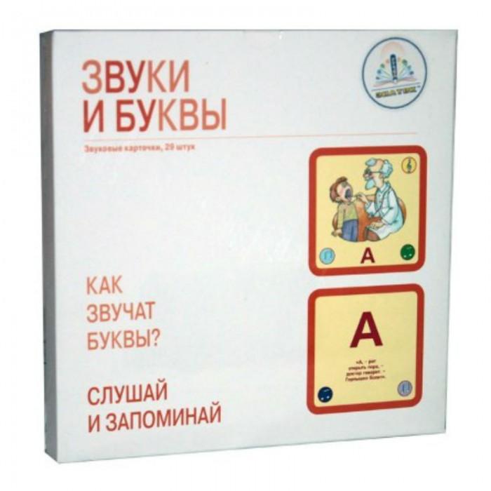 Раннее развитие Знаток Набор карточек 29 шт. Звуки и буквы
