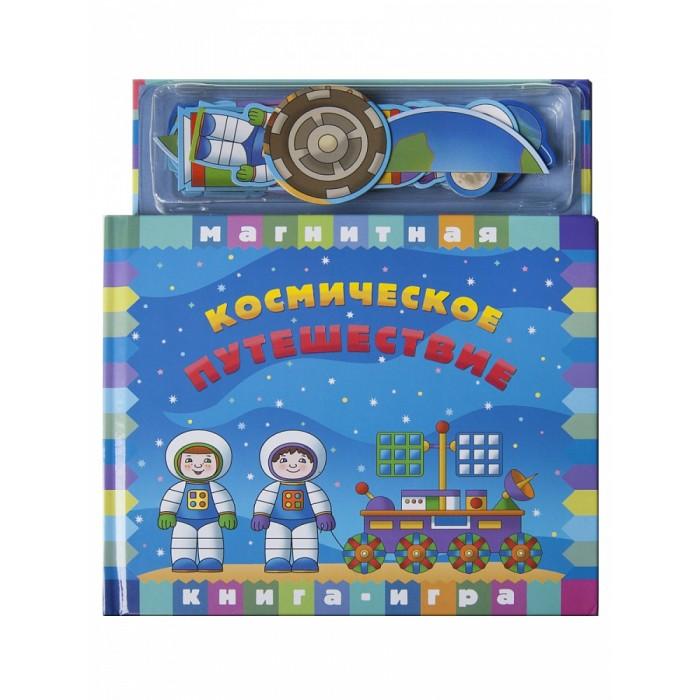 Книжки-игрушки Магнитные книжки Космическое путешествие