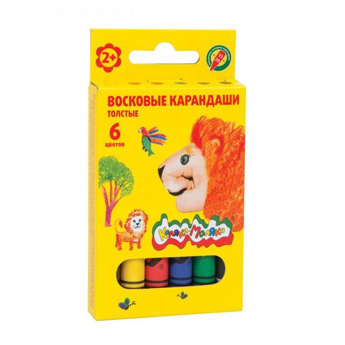 Карандаши, восковые мелки, пастель Каляка-Маляка Восковые карандаши 6 цветов