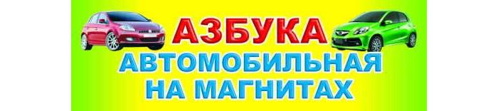 Обучающие плакаты Алфея Плакат Азбука автомобильная на магнитах обучающие плакаты алфея плакат азбука