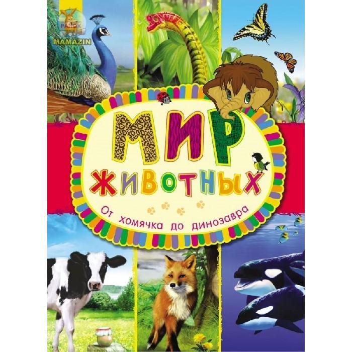 Картинка для Ранок Мир Животных От хомячка до динозавра