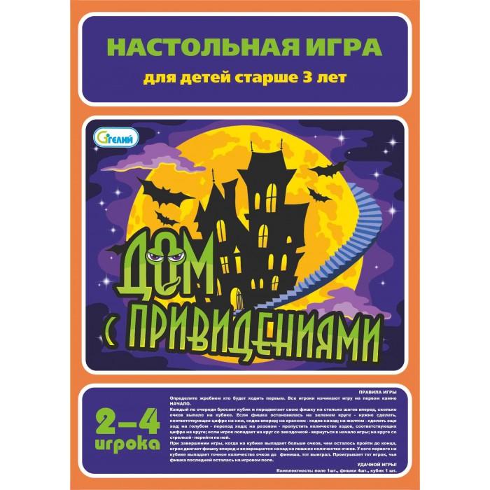 Настольные игры Гелий Настольная игра Дом с привидениями