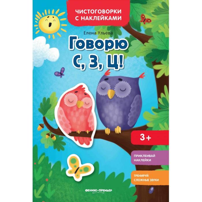 Картинка для Книжки с наклейками Феникс Книжка с наклейками Говорю С, З, Ц!