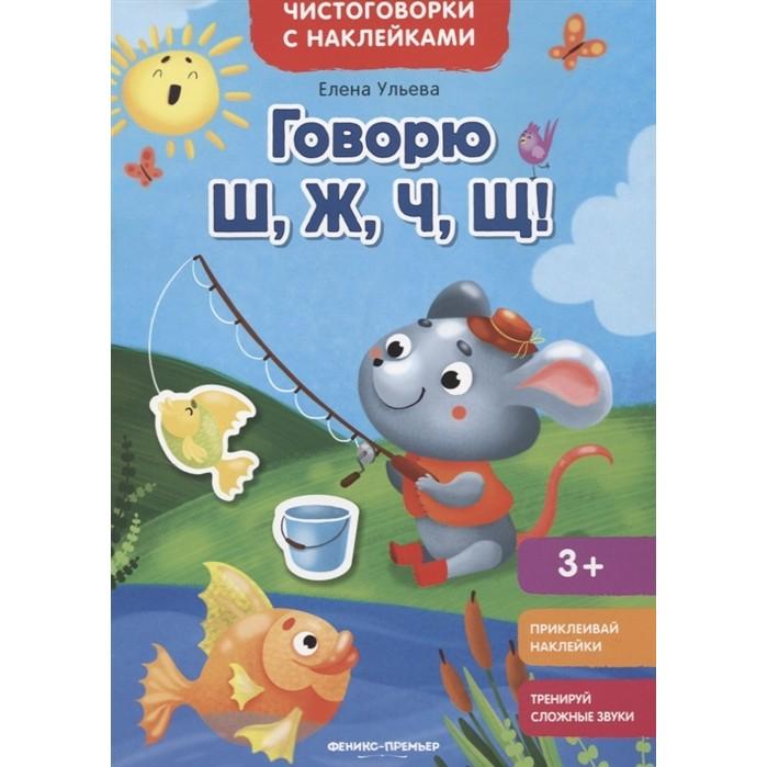 Картинка для Книжки с наклейками Феникс Книжка с наклейками Говорю Ш, Ж, Ч, Щ!