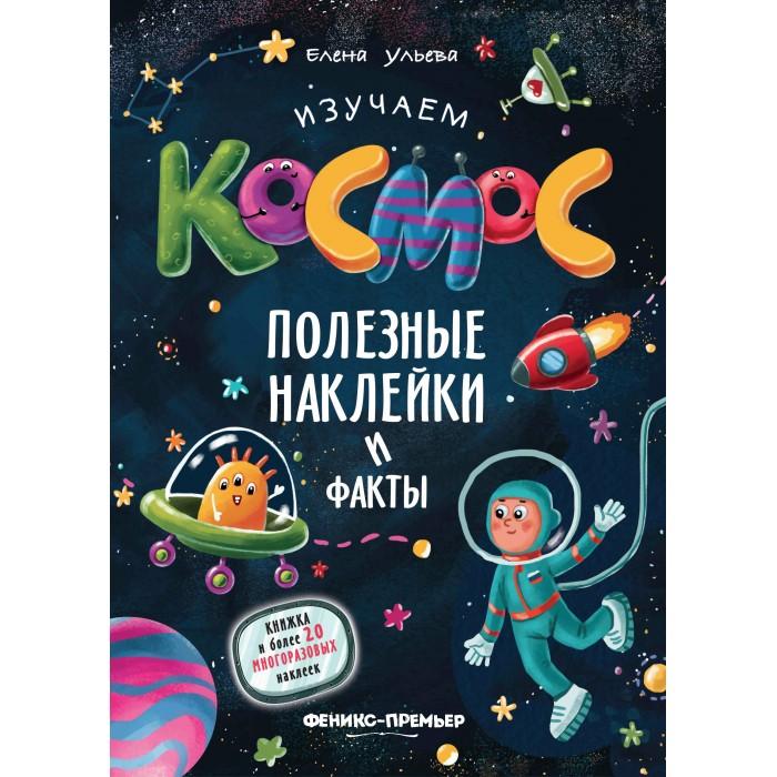 Картинка для Книжки с наклейками Феникс Изучаем космос Полезные наклейки и факты