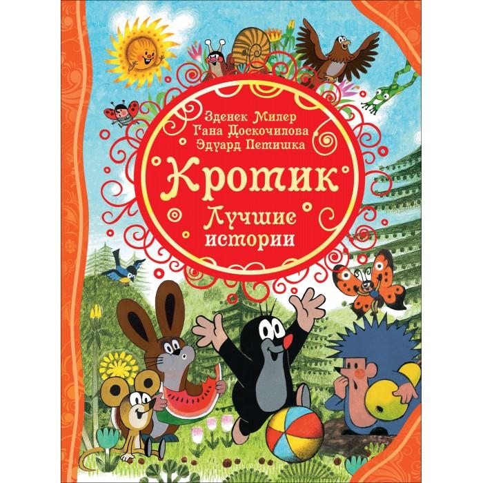 Художественные книги Росмэн Кротик. Лучшие истории (ВЛС)