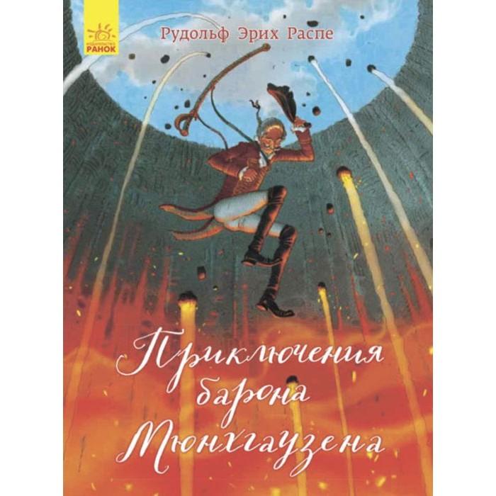 Картинка для Ранок Классика в иллюстрациях Приключения барона Мюнхгаузена
