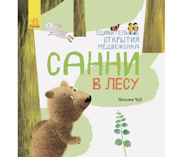 Купить Обучающие книги, Ранок Мир вокруг меня Удивительные открытия медвежонка Санни в лесу