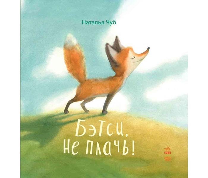 Художественные книги Ранок Сказкотерапия Бетси, не плачь! чуб наталия валентиновна сказкотерапия про маленькую птичку