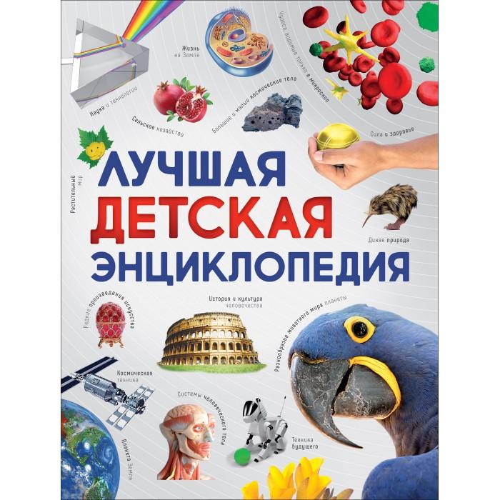 Энциклопедии Росмэн Лучшая детская энциклопедия недорого