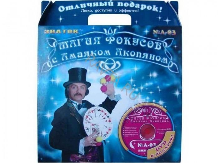 Наборы для творчества Знаток Магия фокусов с Амаяком Акопяном набор AN-003 магия фокусов с амаяком акопяном 1 зеленый с dvd новосибирск