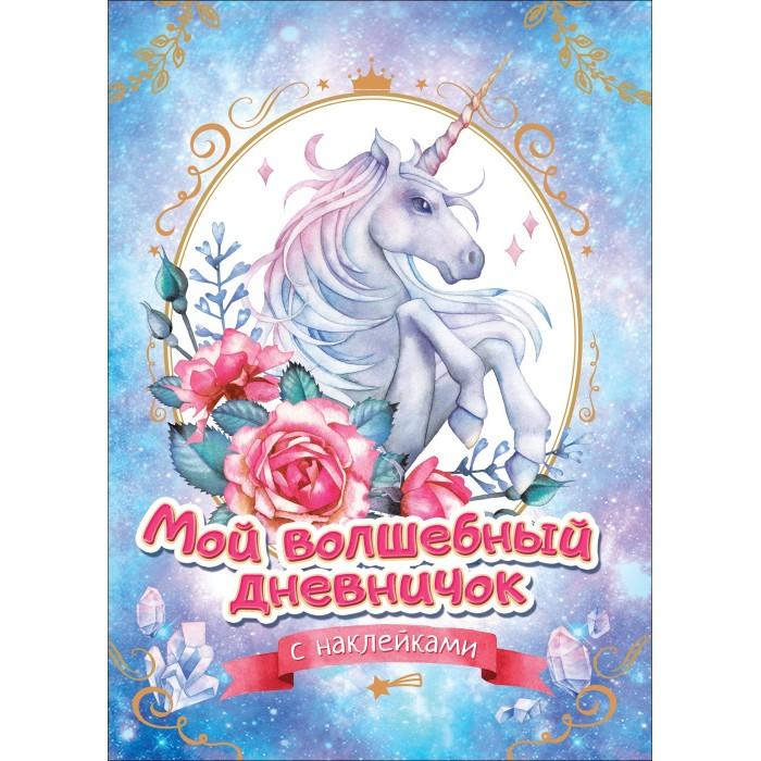 Канцелярия Росмэн Мой волшебный дневничок с наклейками дмитриева в г мой любимый дневничок с наклейками