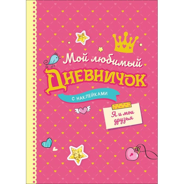 Канцелярия Росмэн Мой любимый дневничок с наклейками. Я и мои друзья дмитриева в г мой любимый дневничок с наклейками