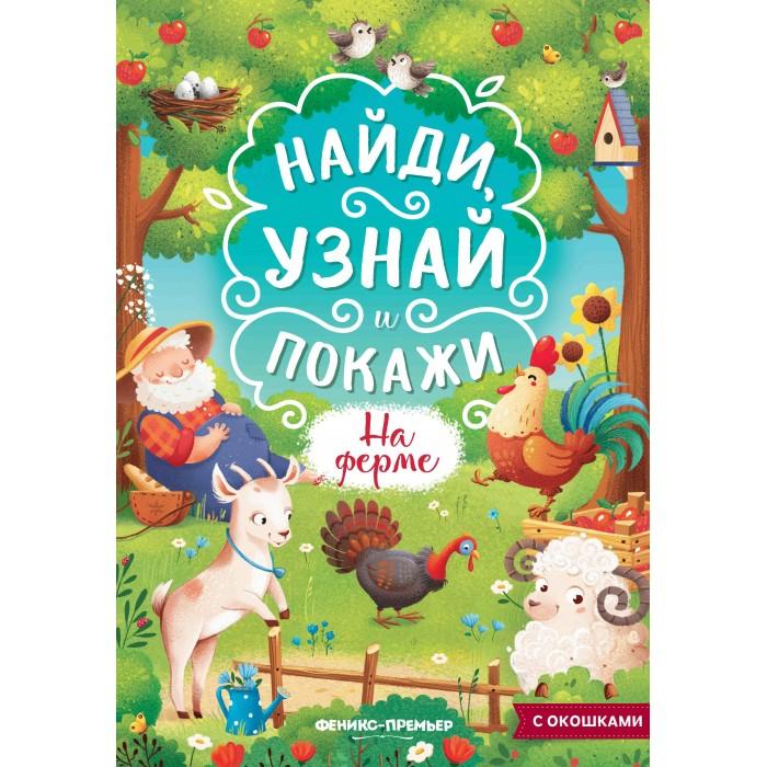 Книжки-игрушки Феникс Книжка с окошками Найди узнай и покажи На ферме