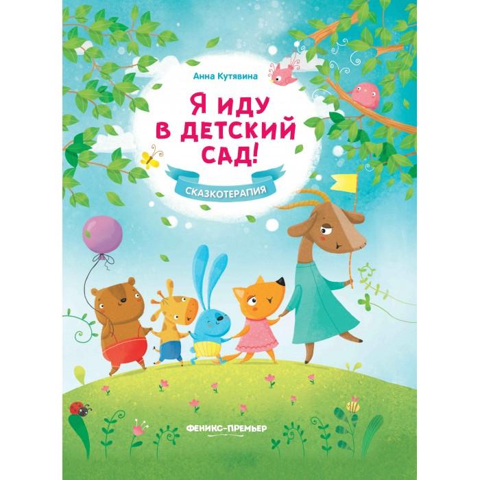 Раннее развитие Феникс Книжка Я иду в детский сад!