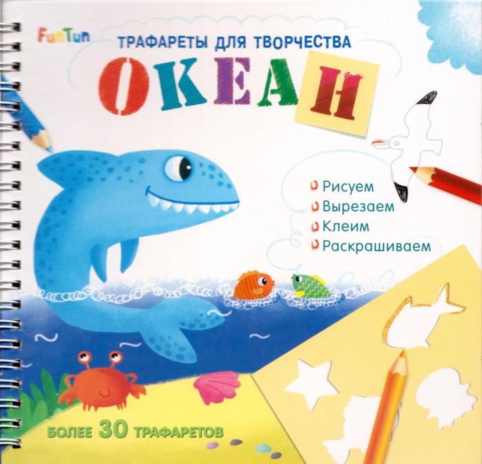 Картинка для Наборы для творчества FunTun Трафареты для творчества Океан