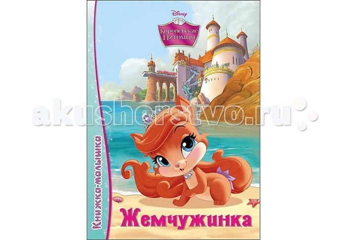 Книжки-картонки Проф-Пресс Disney Книжка-малышка Жемчужинка книжки пазлы проф пресс 978 5 378 08246 9