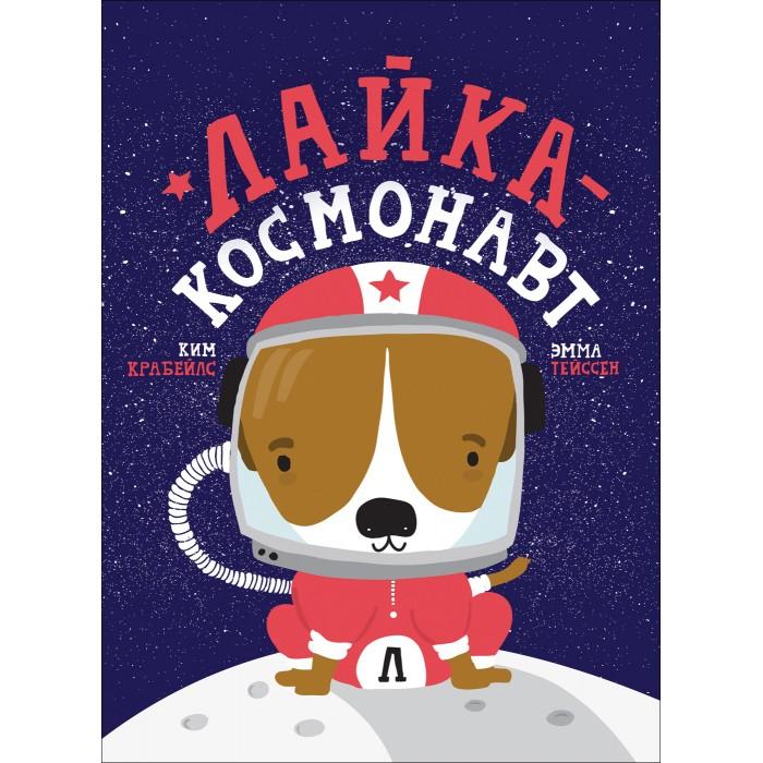 Художественные книги Росмэн Лайка - космонавт