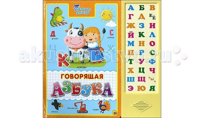 Обучающие книги Проф-Пресс Умные книги Говорящая азбука книги