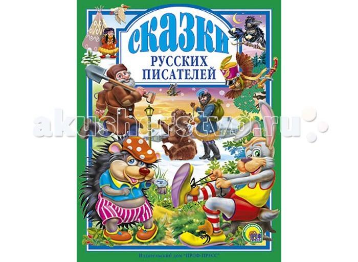 Художественные книги Проф-Пресс Любимые сказки. Сказки русских писателей