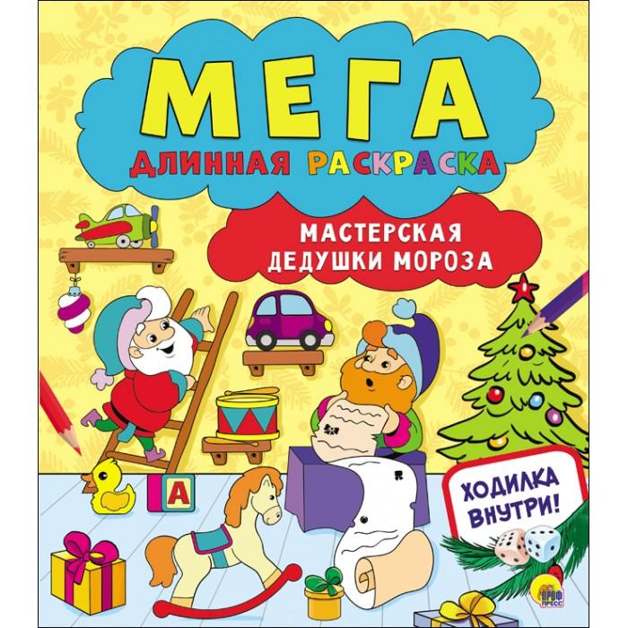 Раскраски Проф-Пресс Мегадлинная Мастерская Дедушки Мороза