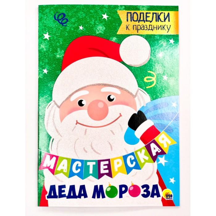 Елочные игрушки Проф-Пресс Мастерская Деда Мороза Поделки к Празднику