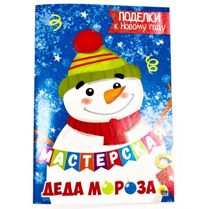 Елочные игрушки Проф-Пресс Мастерская Деда Мороза Поделки к Новому Году