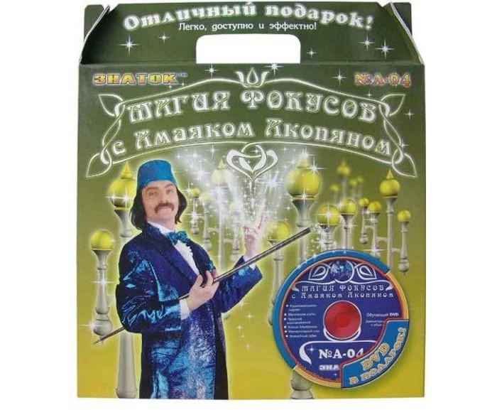 Наборы для творчества Знаток Магия фокусов с Амаяком Акопяном набор AN-004 магия фокусов с амаяком акопяном 1 зеленый с dvd новосибирск