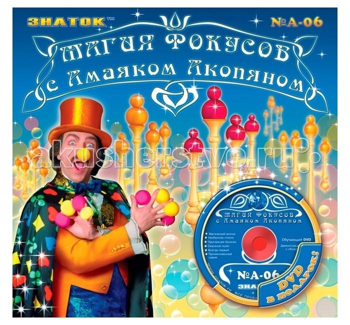 Наборы для творчества Знаток Знаток Магия фокусов с Амаяком Акопяном набор AN-006 магия фокусов с амаяком акопяном 1 зеленый с dvd новосибирск