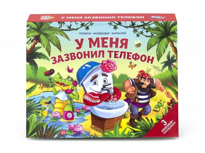 Книжки-панорамки Malamalama Сказки-панорамки К. Чуковского Телефон