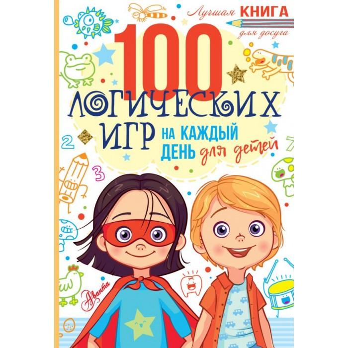 Развивающие книжки Издательство АСТ 100 логических игр для детей на каждый день