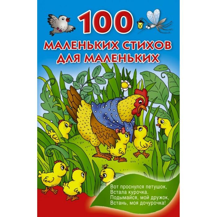 Развивающие книжки Издательство АСТ 100 маленьких стихов для маленьких развивающие книжки издательство аст 100 занимательных заданий