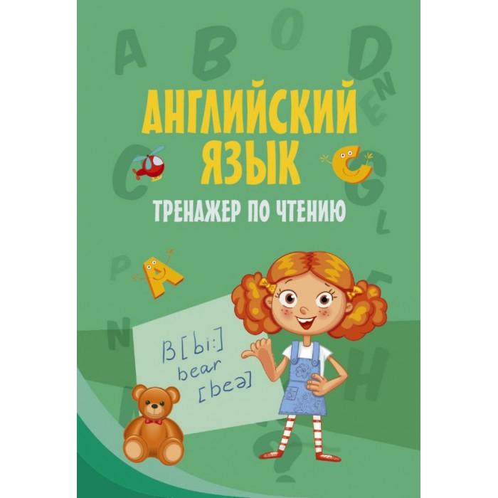 Раннее развитие Издательство АСТ Английский язык Тренажер по чтению