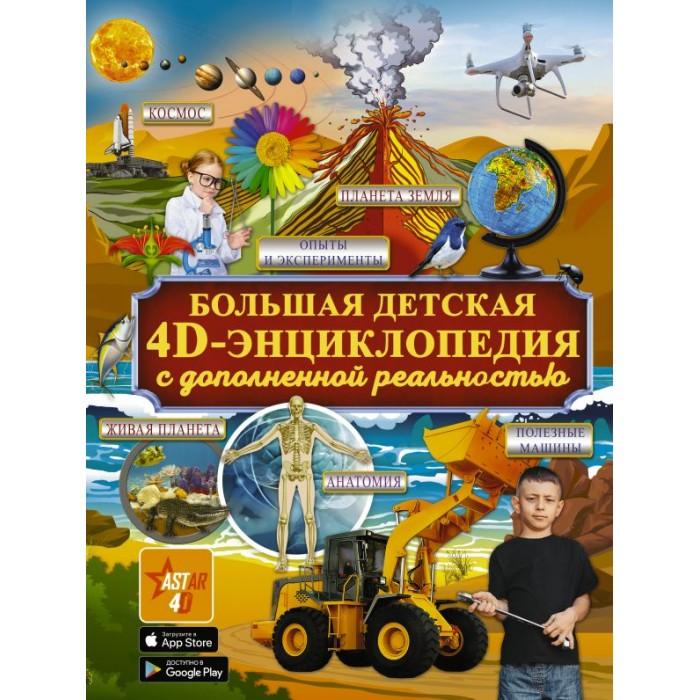 Купить Энциклопедии, Издательство АСТ Большая детская 4D энциклопедия с дополненной реальностью