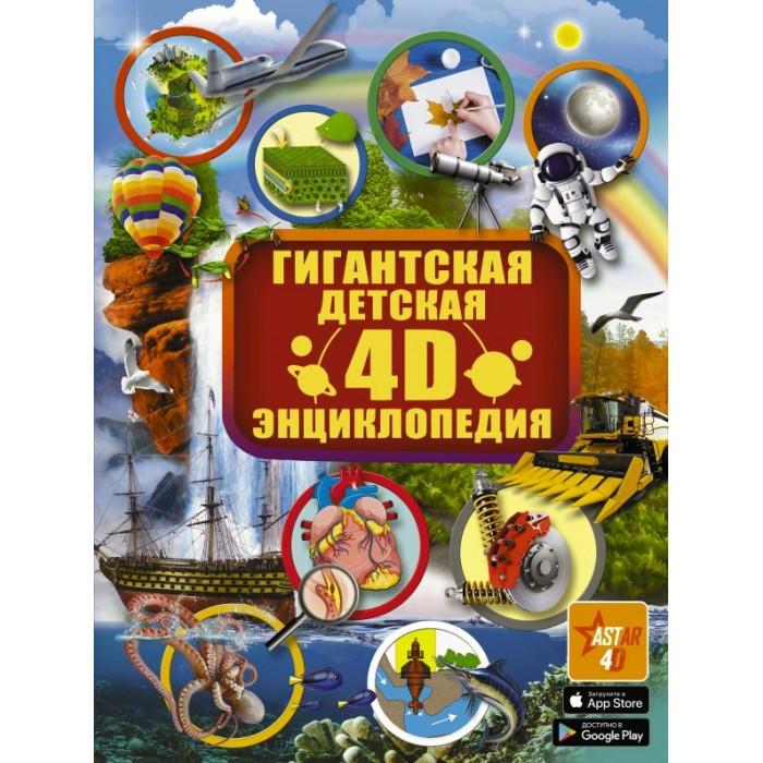 Купить Энциклопедии, Издательство АСТ Гигантская детская 4D энциклопедия