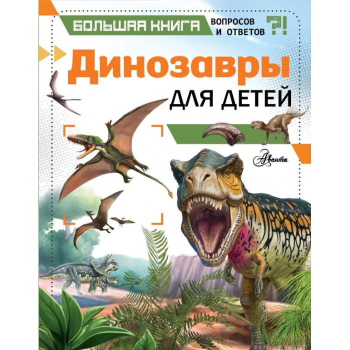Обучающие книги Издательство АСТ Большая книга вопросов и ответов Динозавры для детей